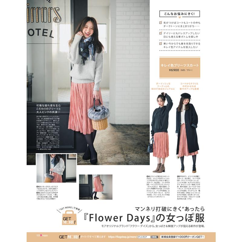 【GET MORE!】「Flower Days」の女っぽ服で後悔しない冬にする!(2)