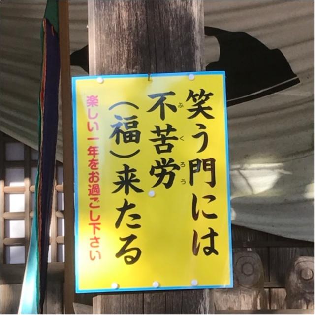 【パワースポット】栃木県の鷲子山神社へ運気アップに行ってきました♪《メディアで話題のフクロウ神社》_9