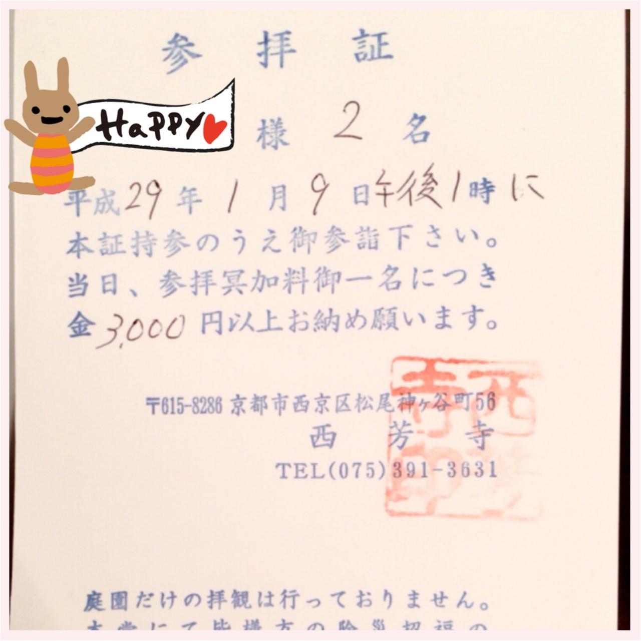 予約必須。京都の西芳寺へ行ってきました♡お願い事は…♡_2