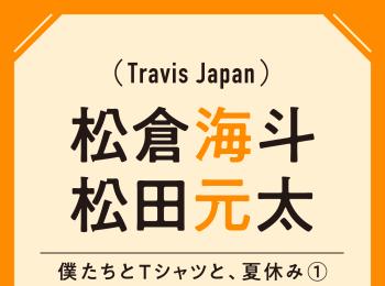Travis Japan松倉海斗と松田元太は私服をシェアしてる! 最近着ているTシャツは?