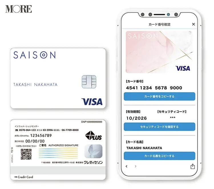 SAISON CARD Digitalの明細画面