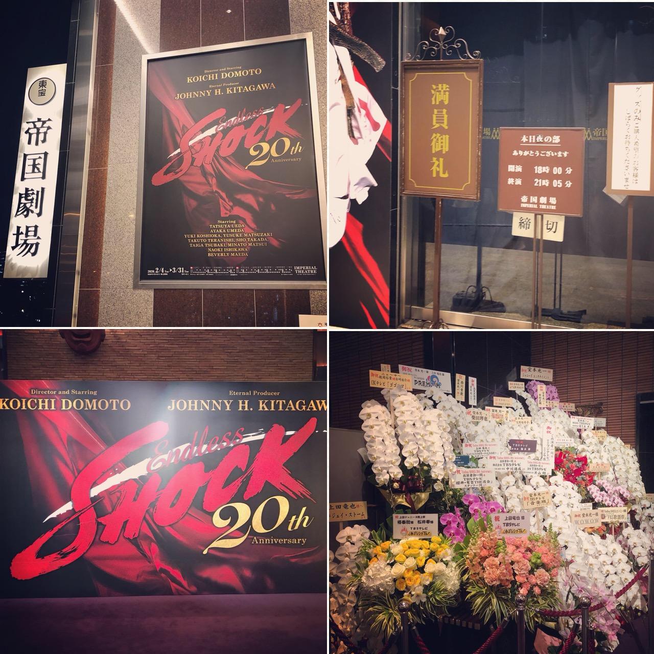 """憧れのミュージカル!""""Endless SHOCK""""を観劇してきました♡_2"""