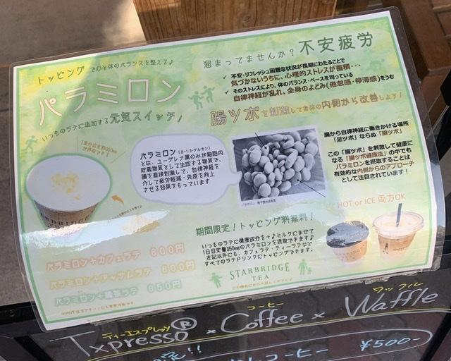 腸ツボを刺激する?!話題の成分「パラミロン」がトッピングできるカフェ♡_1