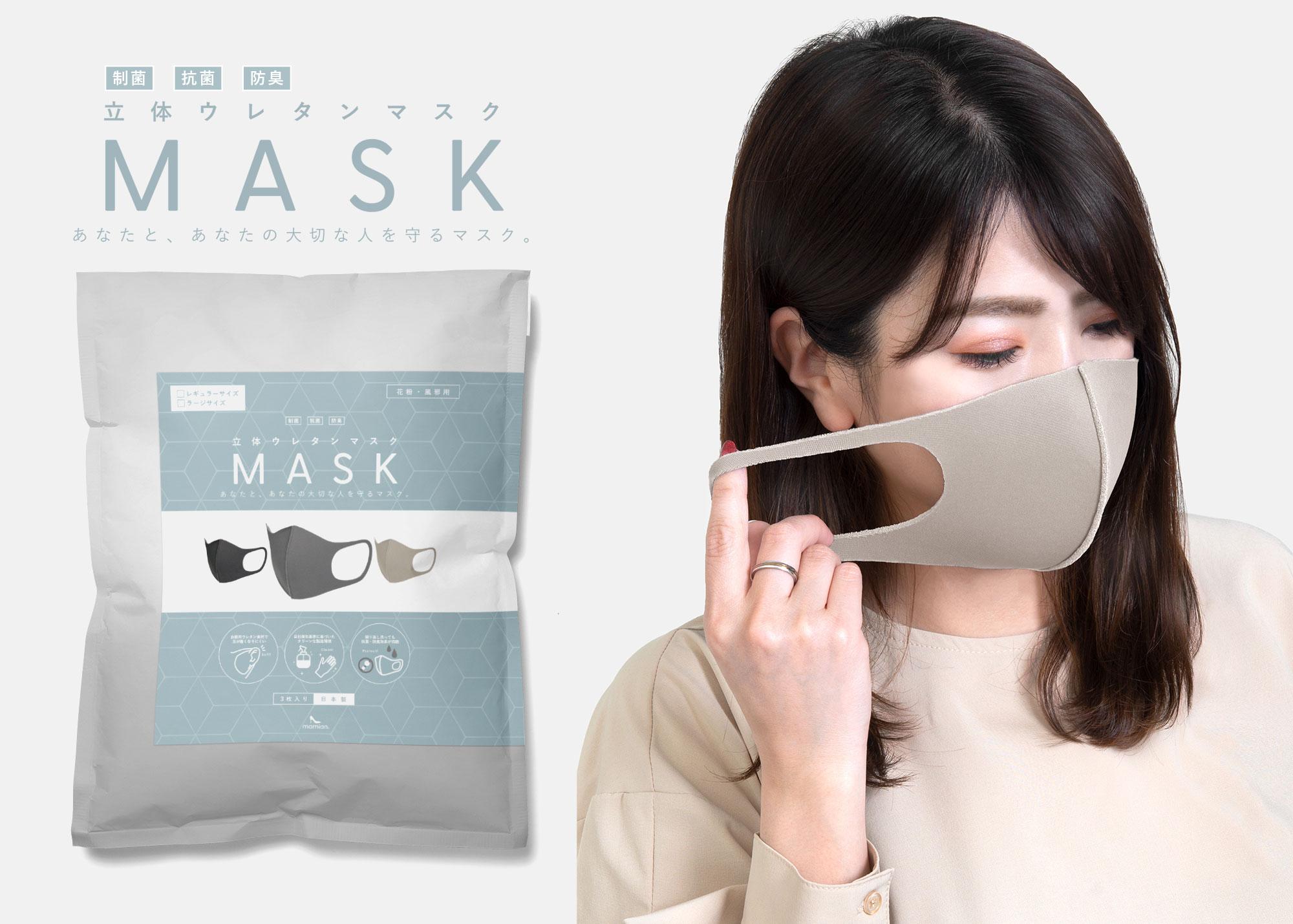 シューズメーカーがマスクを作った‼︎ 『マミアン』のウレタンマスクがすごいらしい_1