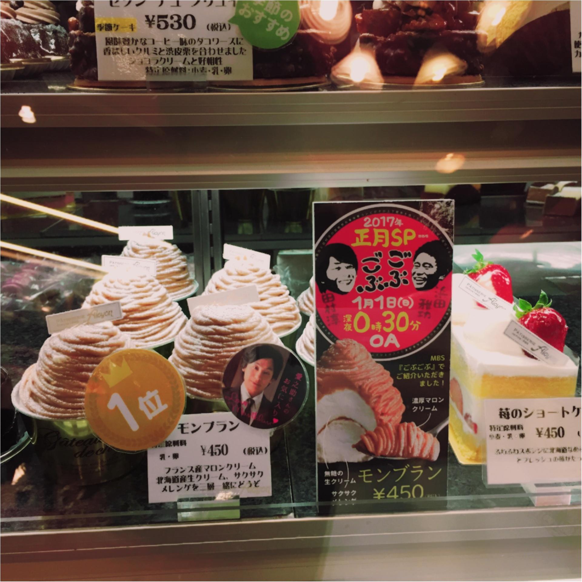 超濃厚&クリーミィ♡TVでも紹介された、大阪なんばの実力派モンブラン_3