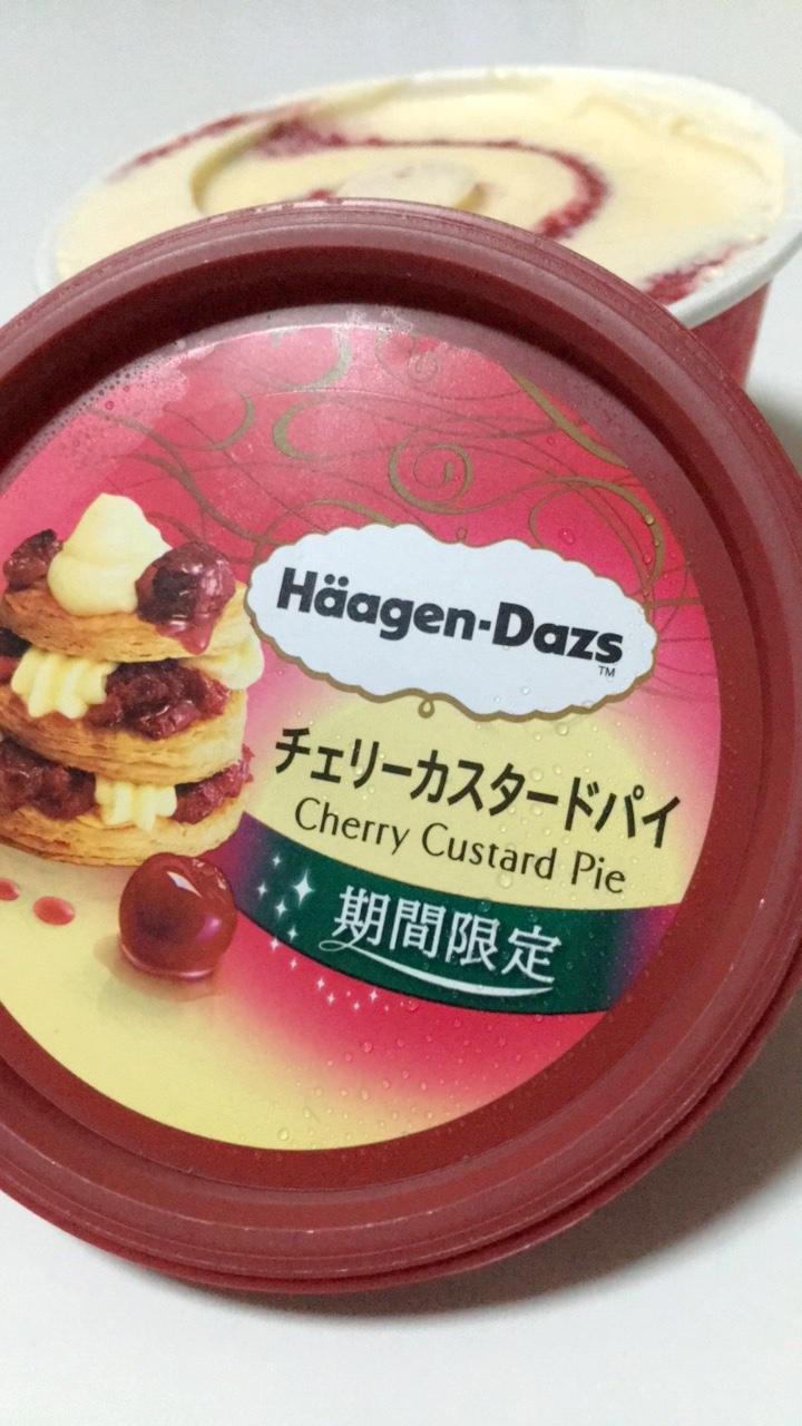 【ハーゲンダッツ】チェリーカスタードパイ♡_3