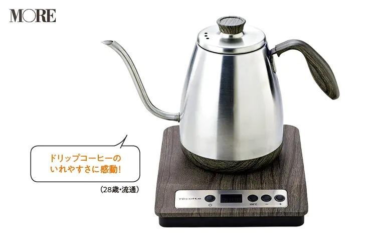 おしゃれ家電おすすめのレコルト温度調節ドリップケトル「ドリップコーヒーのいれやすさに感動」