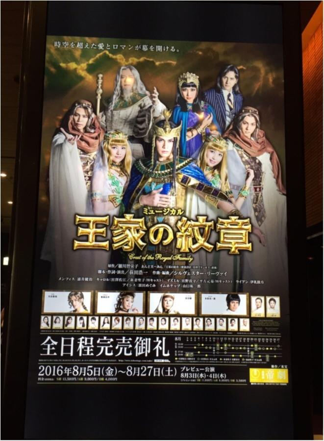 《*舞台*》ミュージカル【王家の紋章】観劇☆★今後の気になるミュージカルは..._2