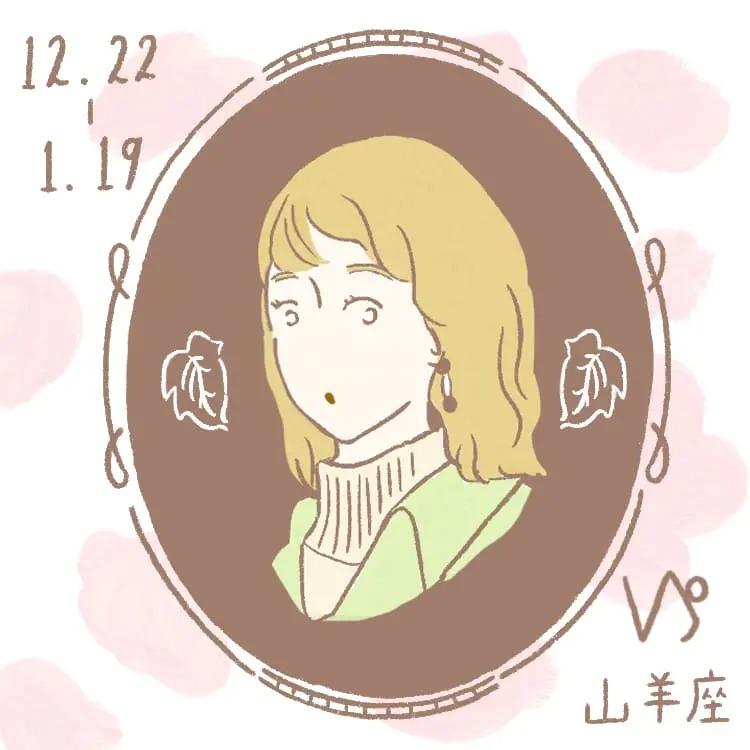 12星座占い<10/28~11/26>| MORE HAPPY☆占い PhotoGallery_2_10