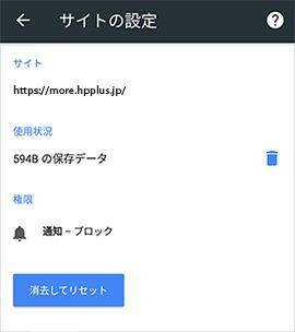 【Webプッシュ通知のお知らせ】_8