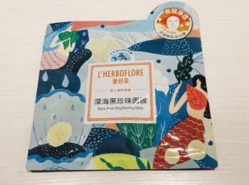 台湾の【レルボフロール】のパックを頂いちゃいました♡