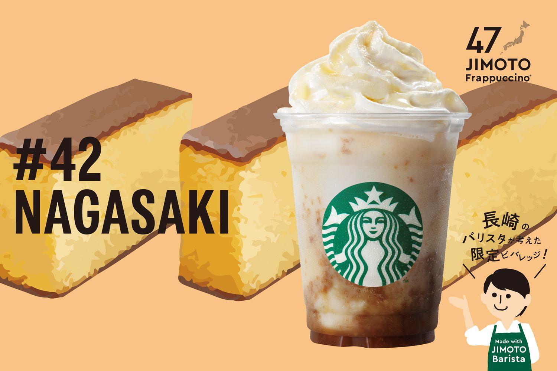 【スタバ 新作】日本全国47種類「47JIMOTO フラペチーノ」、「長崎 カステラ コーヒー ばい クリーム フラペチーノ」