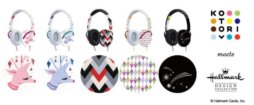 新年を『KOTORI meets Hallmark』の新しいヘッドフォンで始めよう!_1