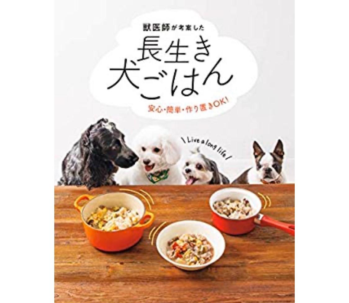 【今日のわんこ】太郎くん、書籍『獣医師が考案した長生き犬ごはん』で表紙デビュー!_1