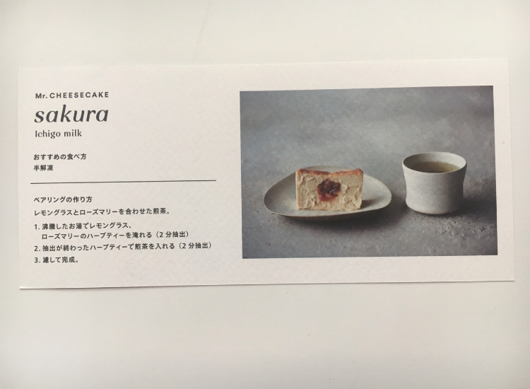 【おこもり飯】ミスチの限定フレーバー第4弾!春の《sakura Ichigo milk》を実食❤︎❤︎_6