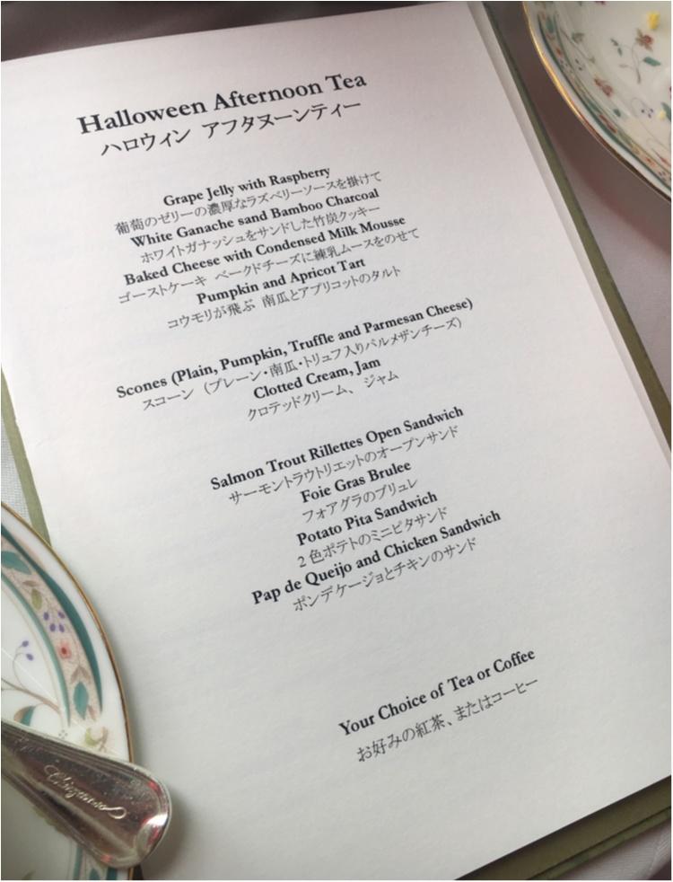【ハロウィン】おばけちゃんに出会う♡大人のハロウィンは《ホテル椿山荘東京 ル・ジャルダン》のアフタヌーンティーで♪_2