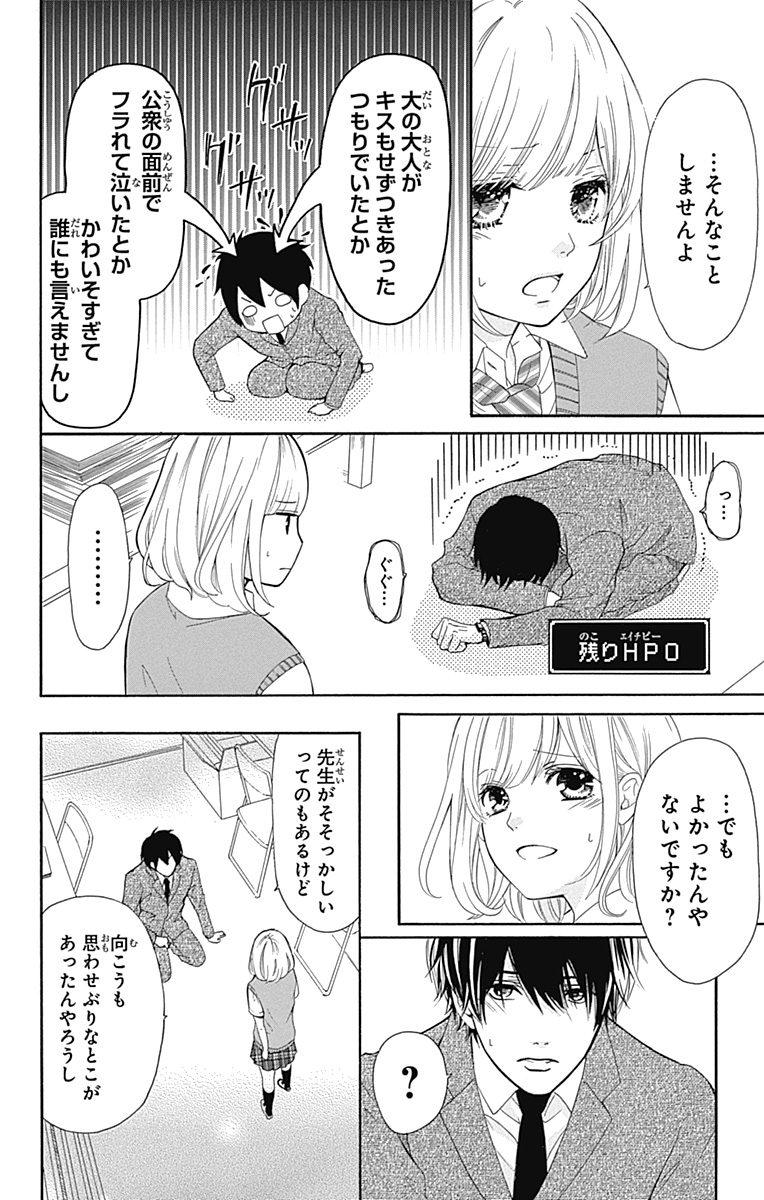 大人なのに振り回される姿にキュン♡『古屋先生は杏ちゃんのモノ』【気になるカレが天使すぎなんですけど特集】_1_15