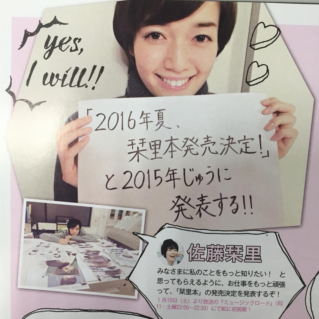 【重大発表!!】佐藤栞里、10月に本を出します!!_2