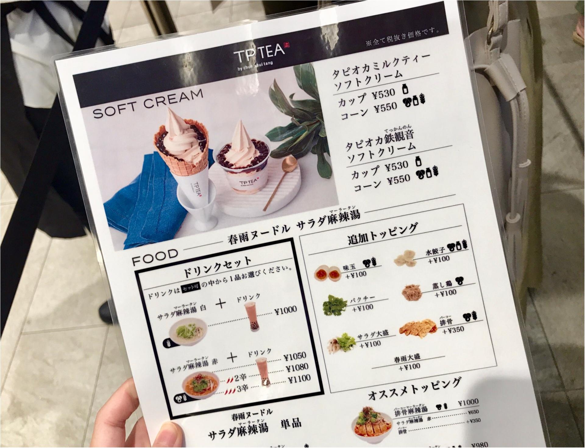 日本初上陸!春水堂のティースタンド【TP TEA】タピオカミルクティーが絶品♡_3