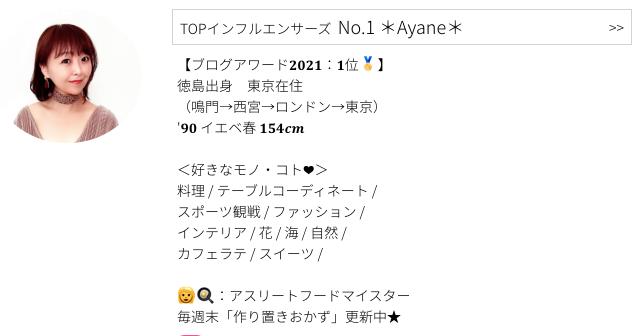 MOREインフルエンサーズのNo.1 *Ayane*さん プロフィール