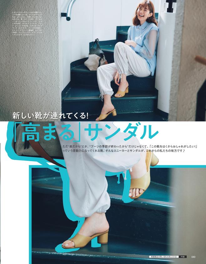 おしゃれが「変わる」スニーカー「高まる」サンダル(1)