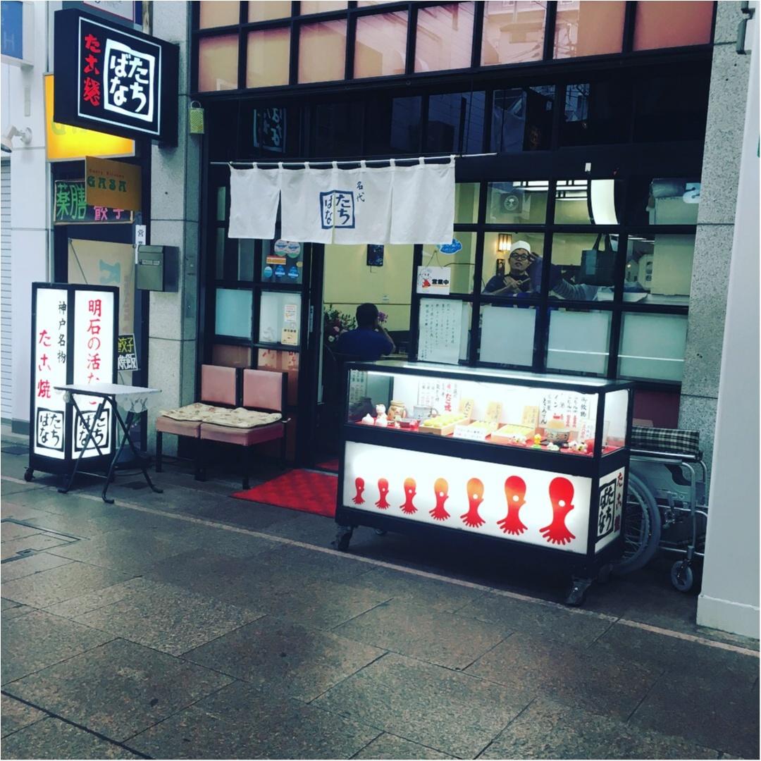 神戸散策♡明石焼きと紅茶エスプレッソが美味しかった!_1