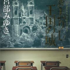多部未華子、今月は『過ぎ去りし王国の城』を読了!