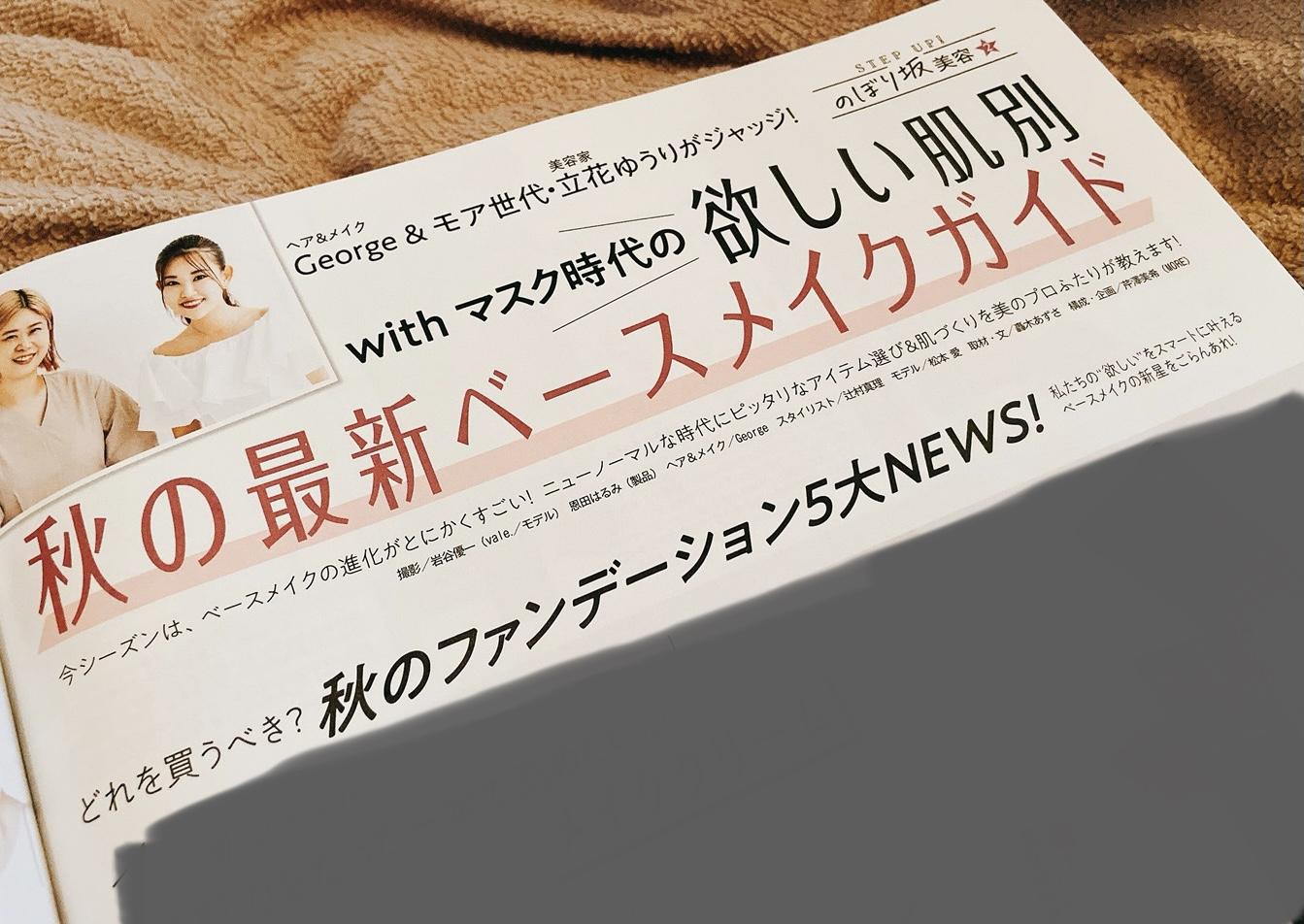 【最新号】10月号増刊は世界の宮脇咲良さんが表紙です!【秋メイク】_4