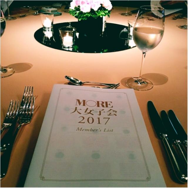 ◎MORE大女子会2017◎最高にhappyな1日をレポート!_2
