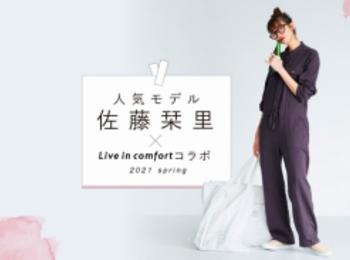 佐藤栞里×『フェリシモ』コラボシリーズ最新作! つなぎ&スリッポン、発売中