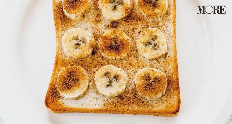 【5】バナナシナモンシュガーの食パンアレンジ