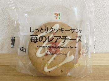 【おすすめいちごスイーツ】『セブンイレブン』新作クッキーサンドが美味しすぎる♡