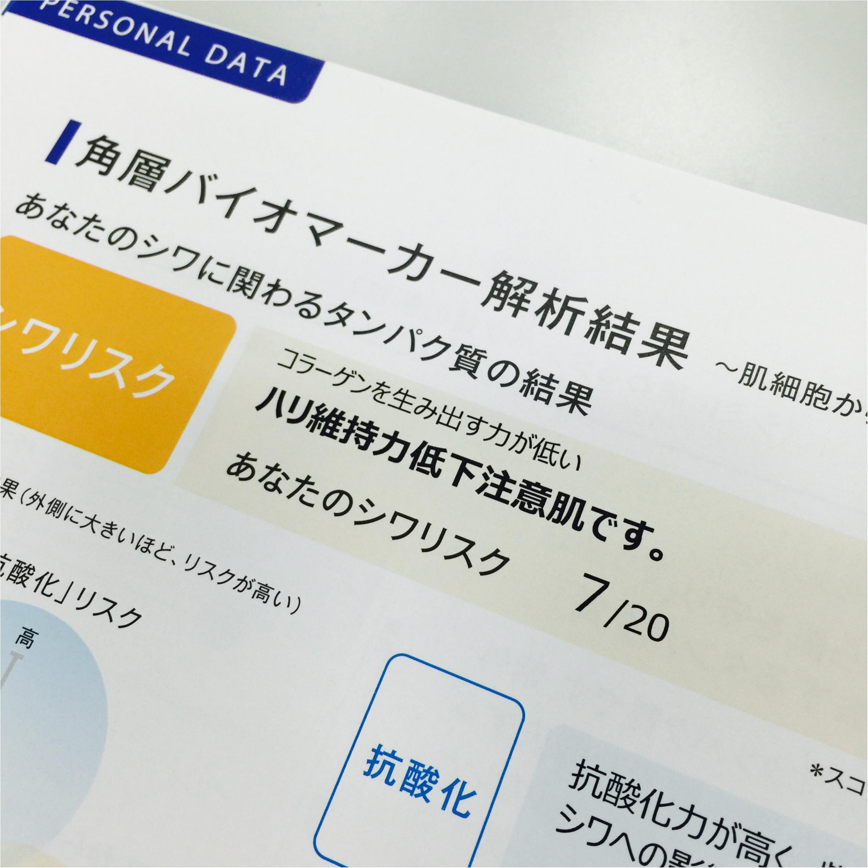 『ファンケル』で今と未来の肌をドキドキ診断!_6