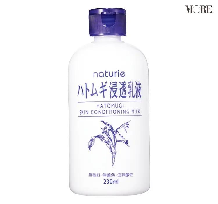 おすすめのプチプラ乳液【2】ナチュリエ ハトムギ浸透乳液