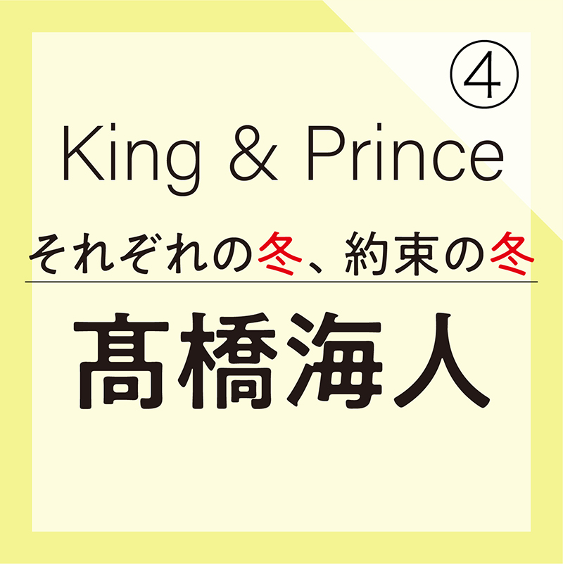 King & Prince高橋君の冬の過ごし方