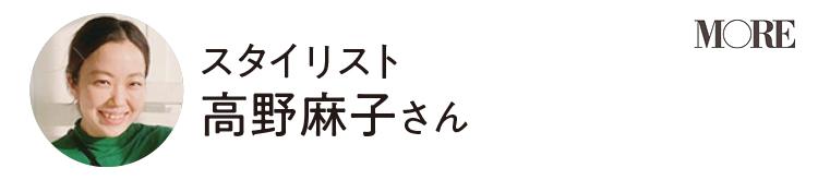 花器に詳しいスタイリストの高野麻子さん