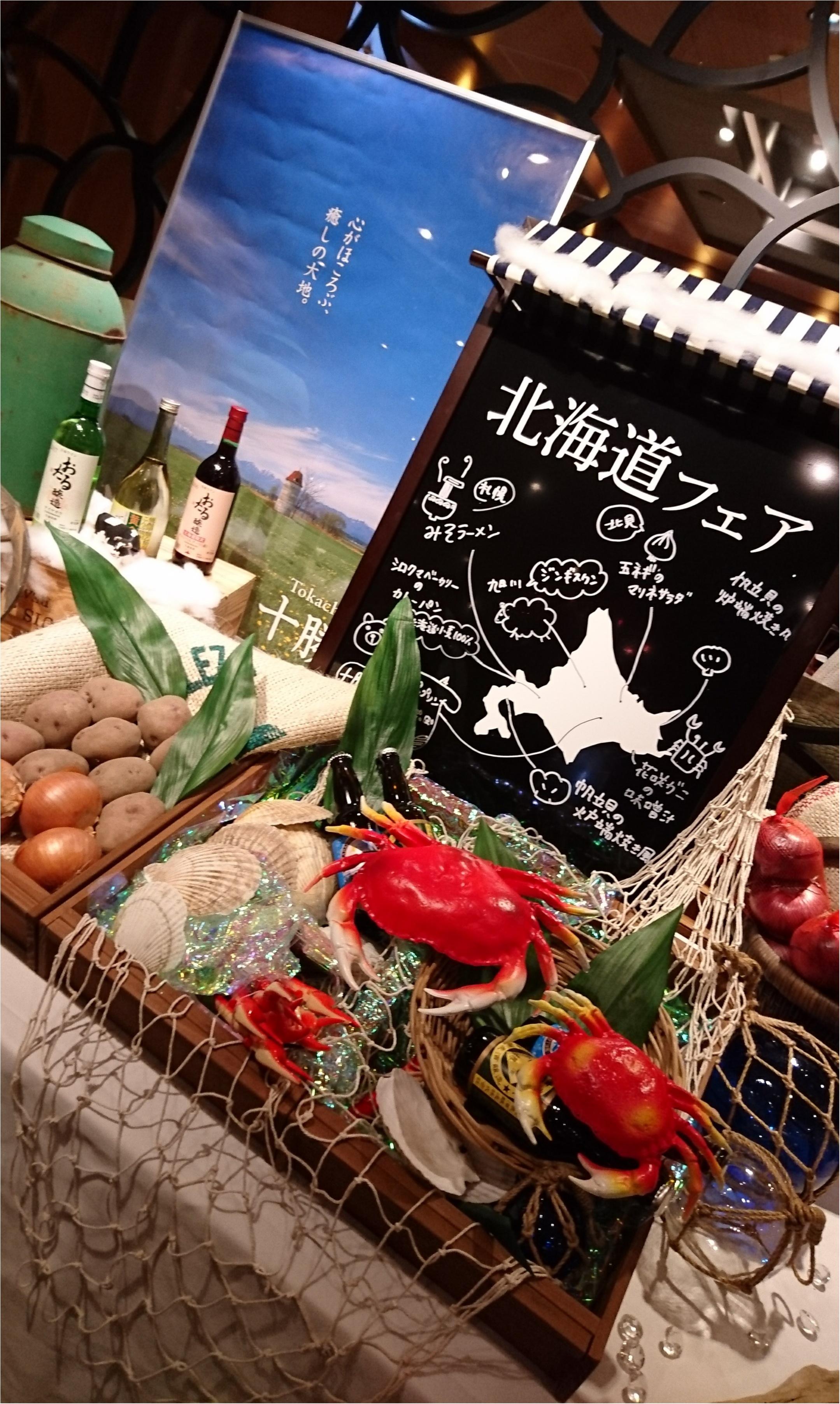【ランチビュッフェ】おいしいものがたくさんの北海道フェアで大満足(〃ω〃)!_1