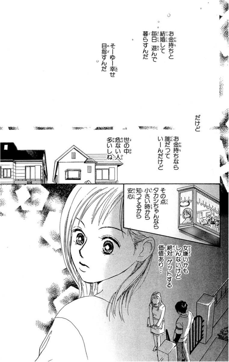 """『隣りのタカシちゃん。』で「惚れたら負け」を学びました(笑)【ライターみかりんの""""青春プレイバック!Part2""""オススメ少女マンガ】_1_16"""