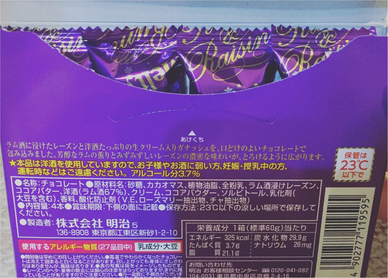 """大好きな""""冬季限定""""チョコ3選✨冬ならではの『洋酒入りチョコ』を楽しもう❤︎≪samenyan≫_9"""