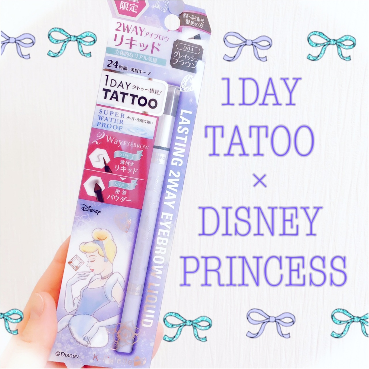 【数量限定】『1DAY TATOO 2WAY アイブロウ リキッド』×『ディズニープリンセス』が登場♡(*´ ˘ `*)♡_1