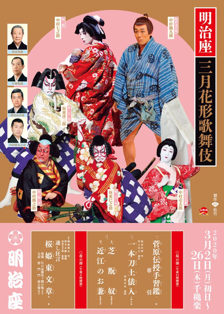 【歌舞伎のススメ*其の11】YouTubeで歌舞伎を全編無料配信?! 上演中止になった幻の三月歌舞伎がおうちで観られます♡_2