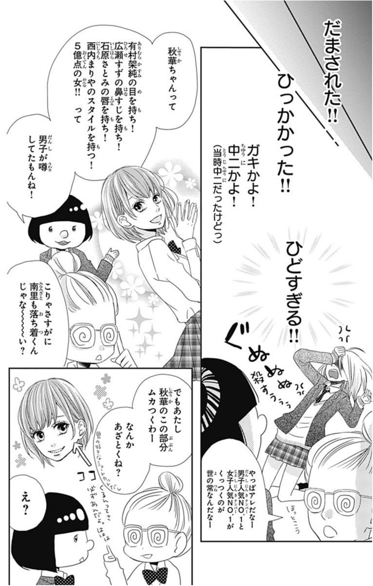 罪すぎイケメン現る!『アナグラアメリ』【あまあま男子に溶かされちゃう❤︎オススメ少女マンガ】_1_15
