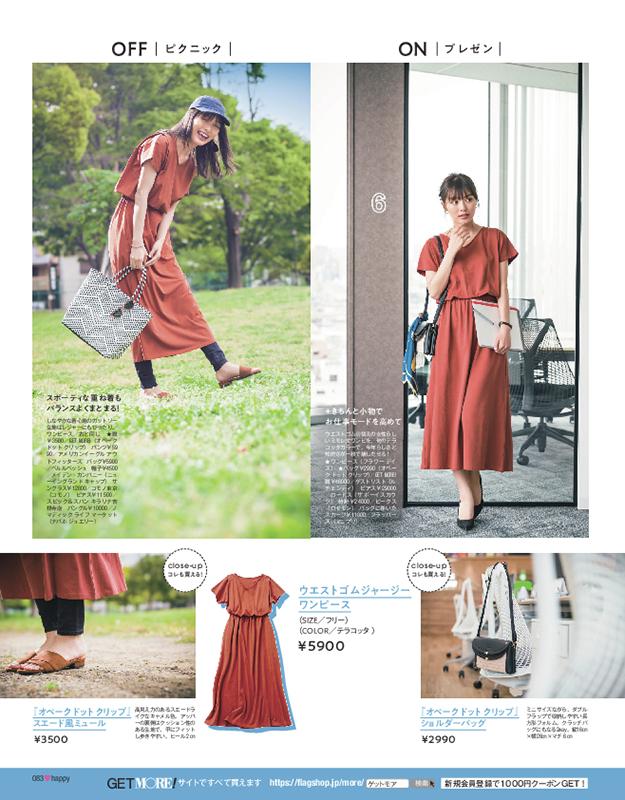 【GET MORE!】その6月の予定に『Flower Days』の夏服をどうぞ(4)