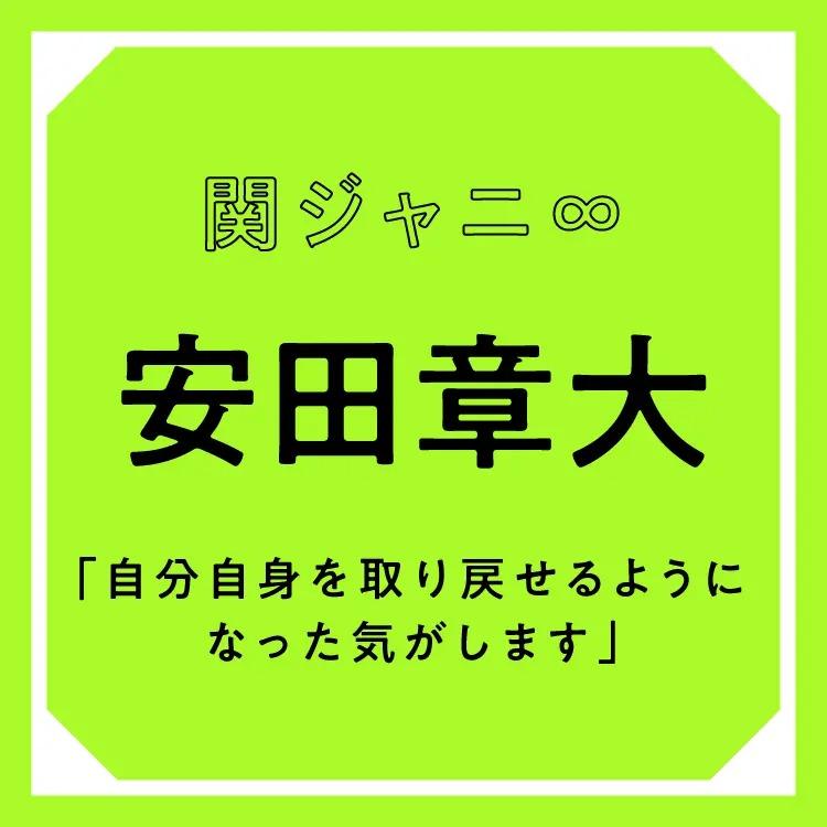 関ジャニ∞の安田章大