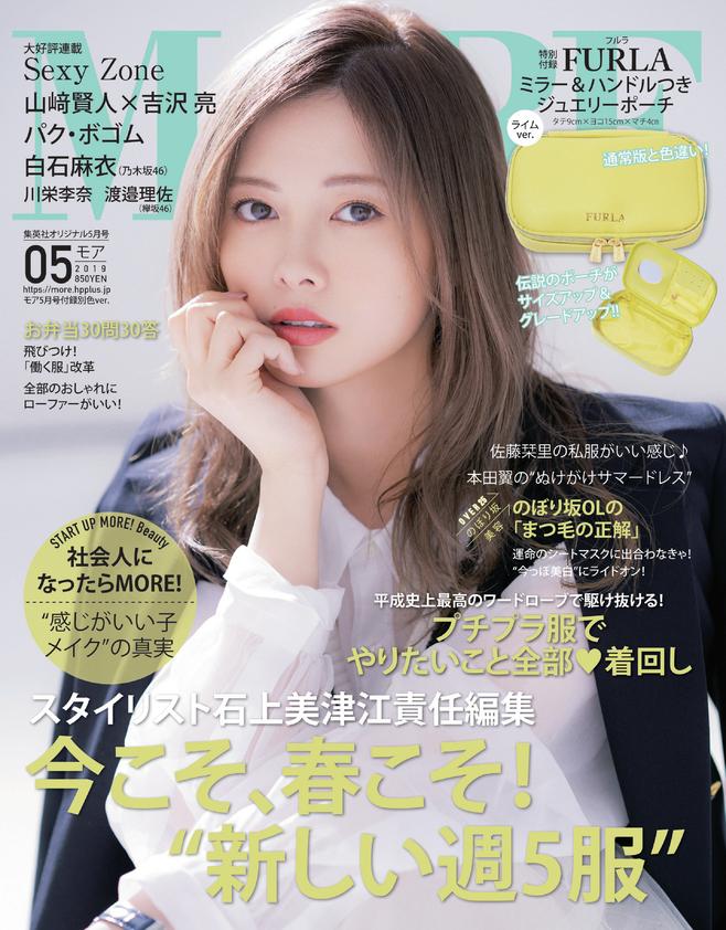 「お互いの素顔しか知らない」と語る山﨑賢人さんと吉沢亮さんが、MORE5月号増刊で初表紙!_4
