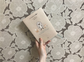 【読書の秋】話題の可愛い小説!1人の時間を有意義に過ごしてみる。