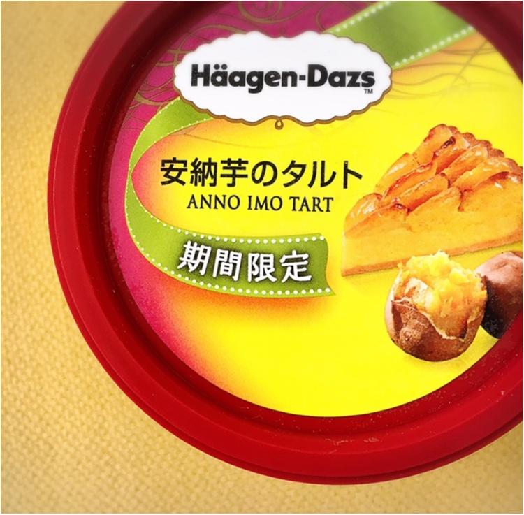 気になる新作が続々❤️!今食べるべき【おいしすぎるローソン限定アイス】3選!!_11