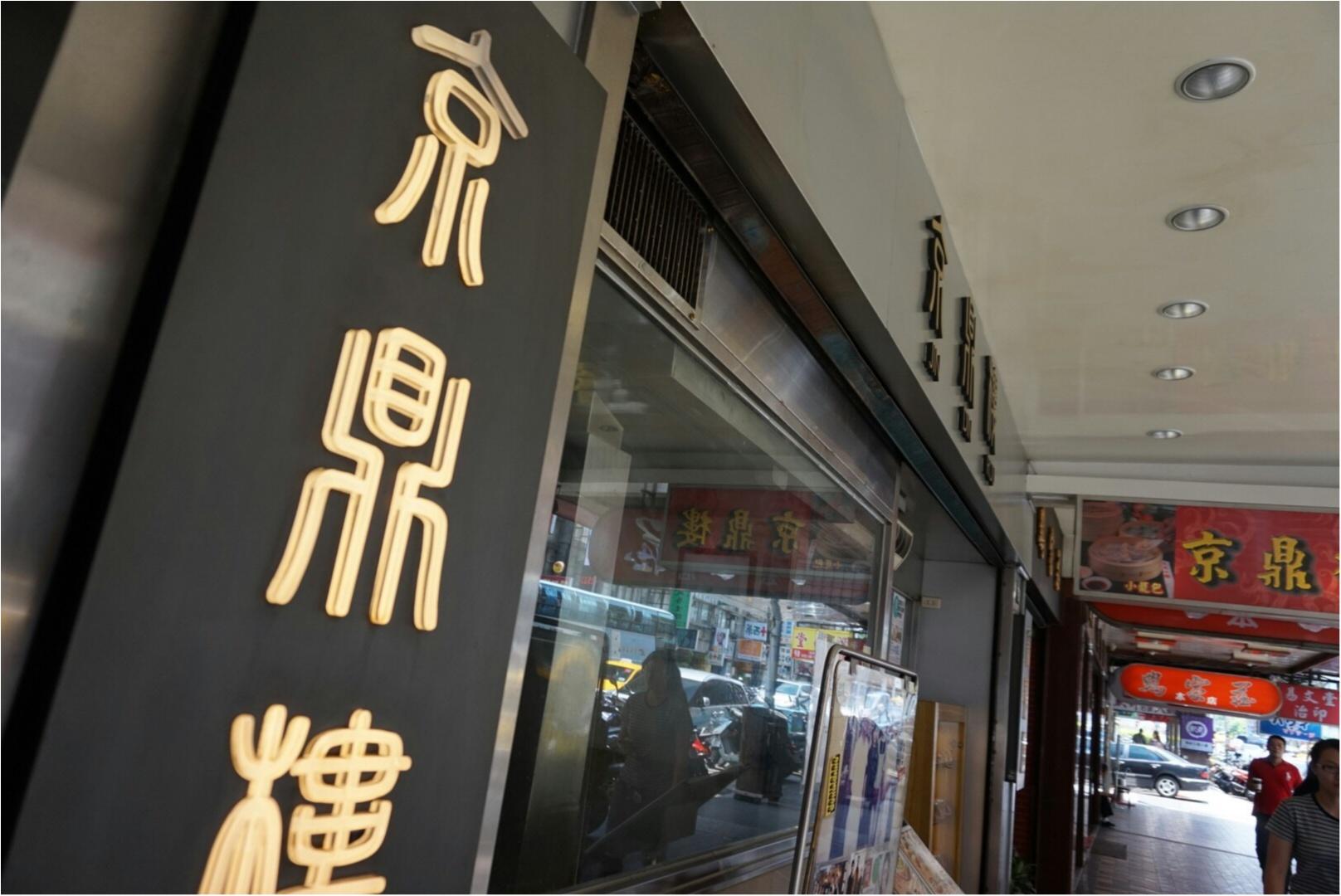 【旅行】週末台湾♡その1・定番グルメ小籠包3選!_2