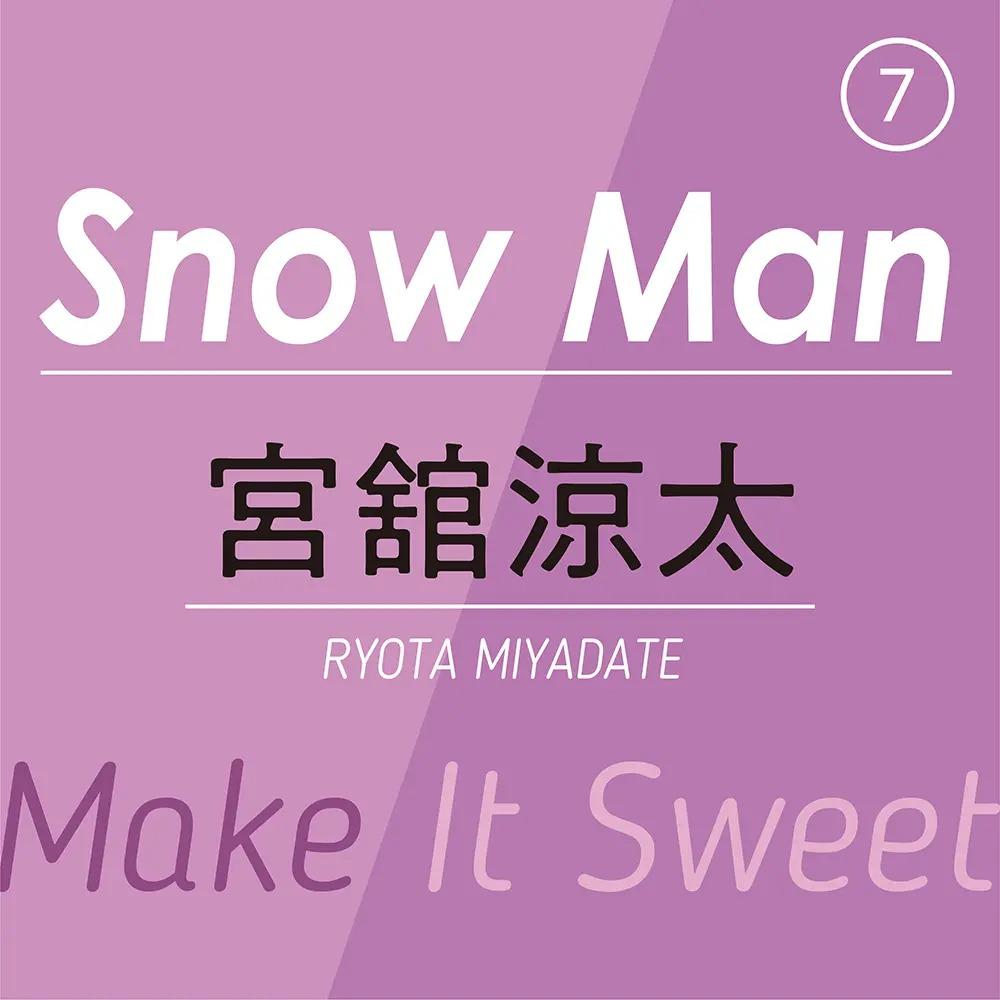 Snow Manの宮舘涼太