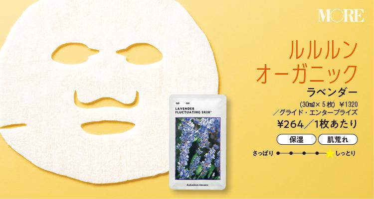 『ルルルン』シートマスク